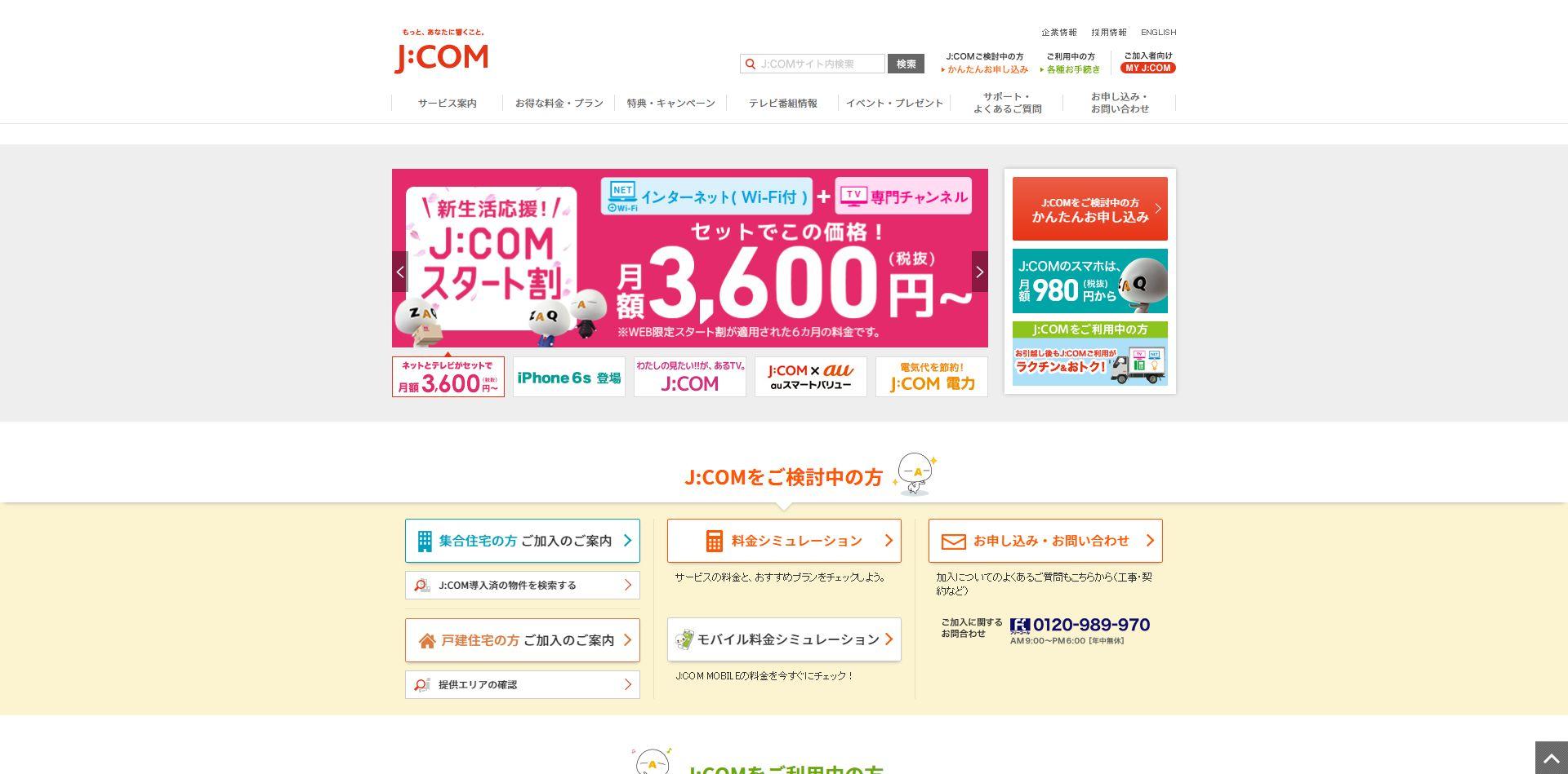 jcom_co_jp