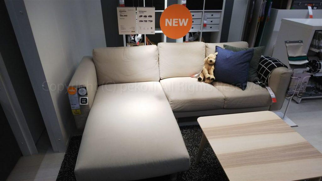 IKEA - NORSBORG