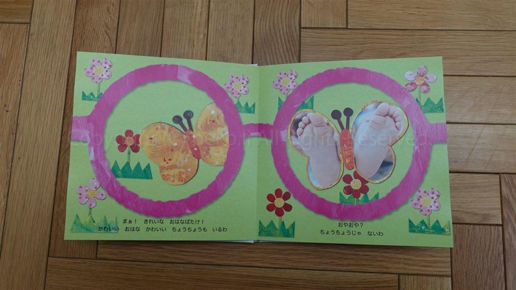 1歳バースデイブック「まほうのめがね」2ページ目