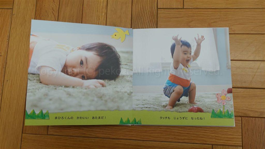 1歳バースデイブック「まほうのめがね」5ページ目