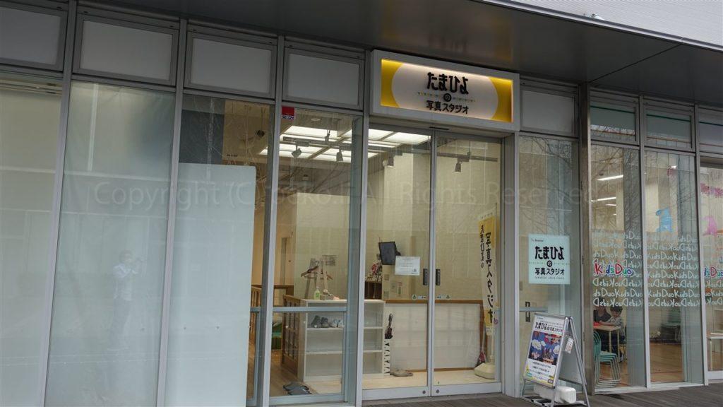 たまひよの写真スタジオみなとみらい店外観1